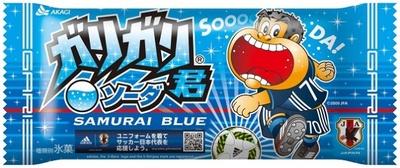 「サッカー日本代表ユニフォーム」姿で登場したガリガリ君