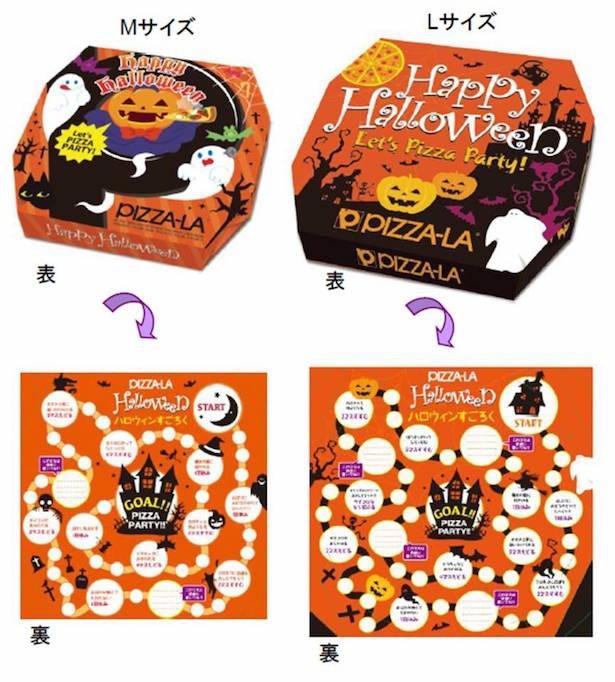 【写真を見る】10月22日(土)~10月31日(月)は、全てのM・Lサイズのピザをハロウィン専用カートンで届けてもらえる