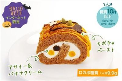 ロールケーキはオバケや星で可愛らしくデコレーションされている