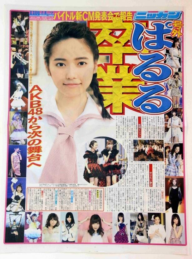 【写真を見る】東京・秋葉原駅前ではスポーツ紙の号外が配られた