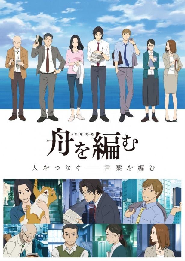 TVアニメ「舟を編む」新ビジュアル解禁。アニメスタートガイド無料配布も決定!