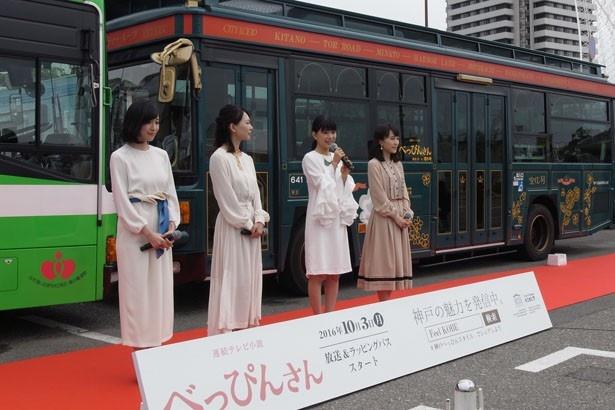 ラッピングバスのお披露目セレモニーに駆け付けた「べっぴんさん」のヒロイン芳根京子(左から3人目)と共演者(左から土村芳、谷村美月、百田夏奈子)