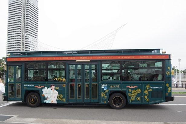 出演者4人を乗せたラッピングバス