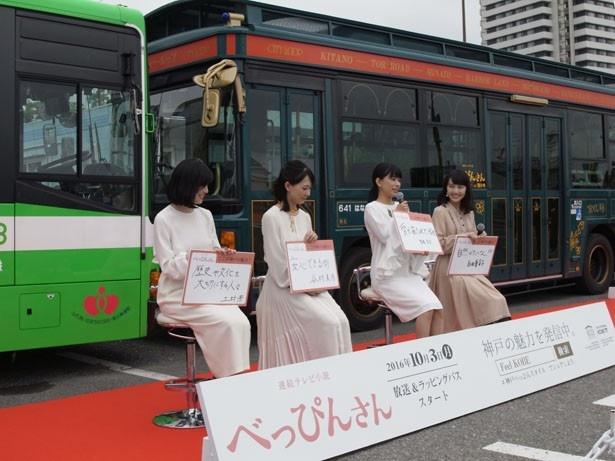 「神戸の魅力は?」という質問にフリップを掲げて答える出演者
