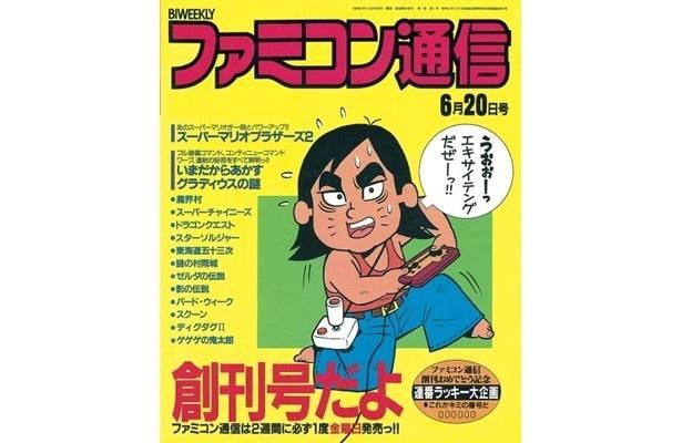 『ファミコン通信創刊号』(編:週刊ファミ通編集部/カドカワ)