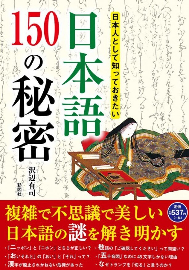 『日本人として知っておきたい 日本語150の秘密』(沢辺有司/彩図社)