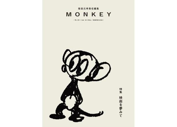 『MONKEY』vol.10(編:柴田元幸/スイッチパブリッシング)