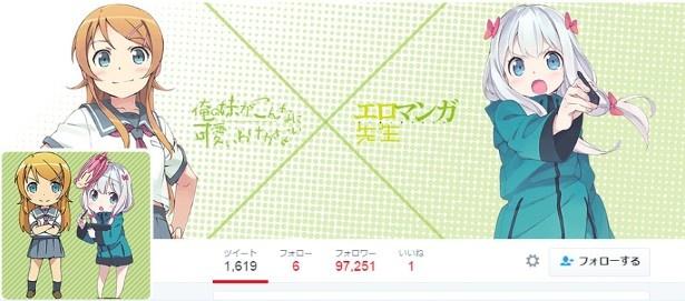 TVアニメ「エロマンガ先生」の放送が2017年4月に決定!追加キャストも発表