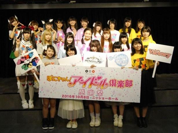 10月8日(土)の「ぽにきゃん!アイドル倶楽部 感謝祭」出演アイドルが会見を行った