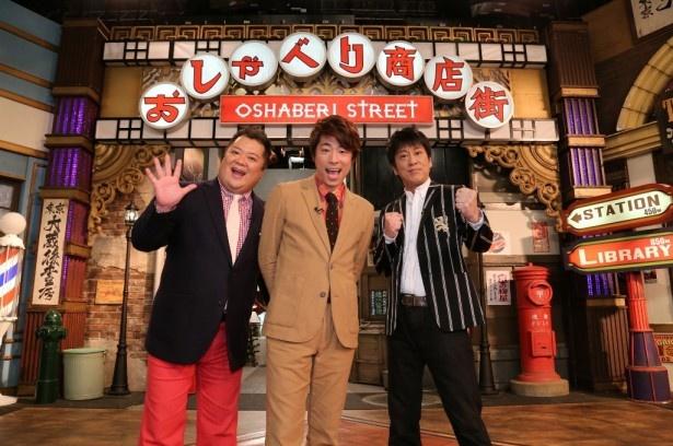 「スターが開店!淳&ブラマヨのおしゃべり商店街」でMCを務める小杉竜一、田村淳、吉田敬(写真左から)