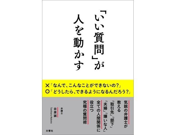 『「いい質問」が人を動かす』(谷原誠/文響社)