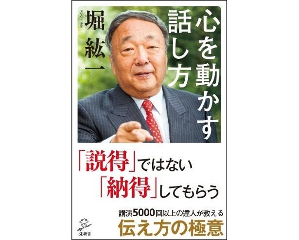 『心を動かす話し方』(堀紘一/SBクリエイティブ)
