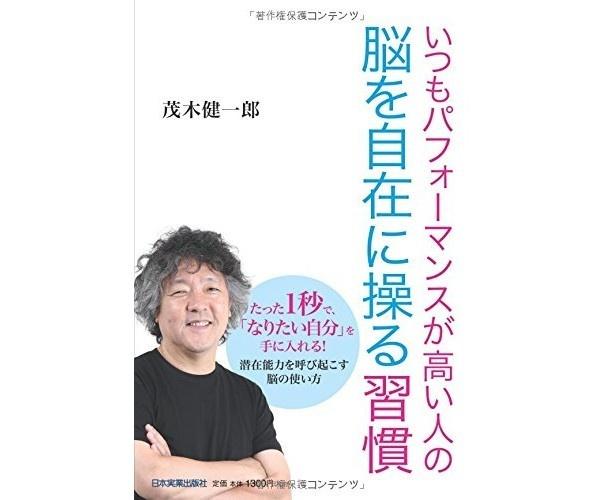『いつもパフォーマンスが高い人の脳を自在に操る習慣』(茂木健一郎/日本実業出版社)