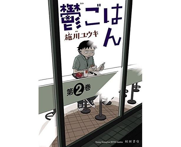 『鬱ごはん』(施川ユウキ/秋田書店)