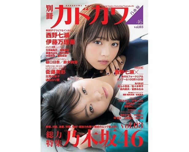 『別冊カドカワ 総力特集 乃木坂46 vol.03』(KADOKAWA)