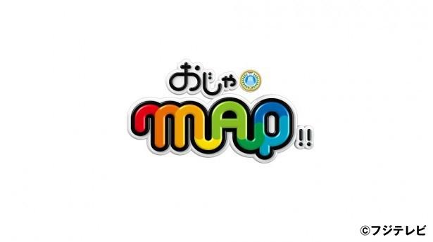 10月5日に放送される「おじゃMAP!!」は2時間SP