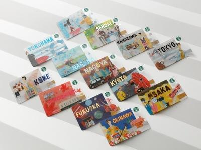 地域ごとのデザインと1枚のカードに集約した「スターバックス カード シティ」(1000円以上の入金で発行可能)