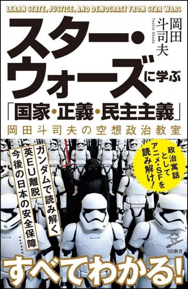 『スター・ウォーズに学ぶ「国家・正義・民主主義」』(岡田 斗司夫/SBクリエイティブ)