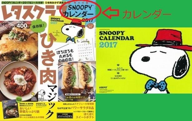 (その2)こちらも毎年大好評の「SNOOPYカレンダー2017」。10/25(火)発売のレタスクラブの付録です。目印は左上の「カレンダー」、中央の「ひき肉」の文字