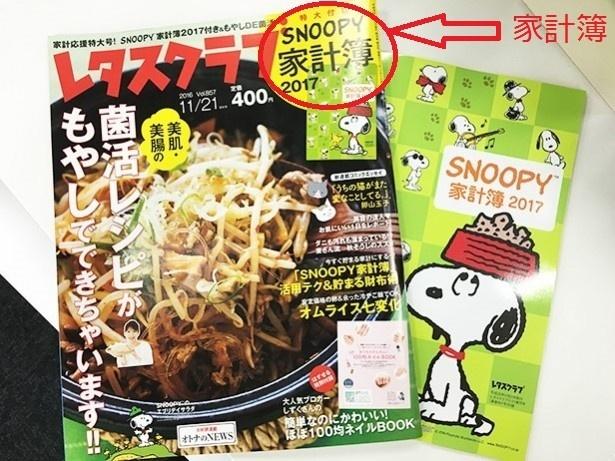 (その1)「SNOOPY家計簿2017」つきのレタスクラブ10/8売り号。「もやしの菌活レシピ」が目印。まだ置いてある書店もあるので探してみて!