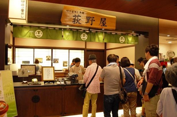 【写真を見る】横川サービスエリア内「おぎのや」で販売