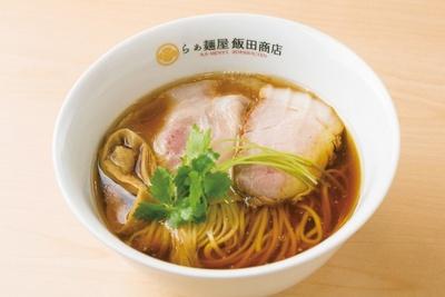 【写真を見る】神奈川1位に輝いた「らぁ麺屋 飯田商店」の「醤油らぁ麺」(850円)