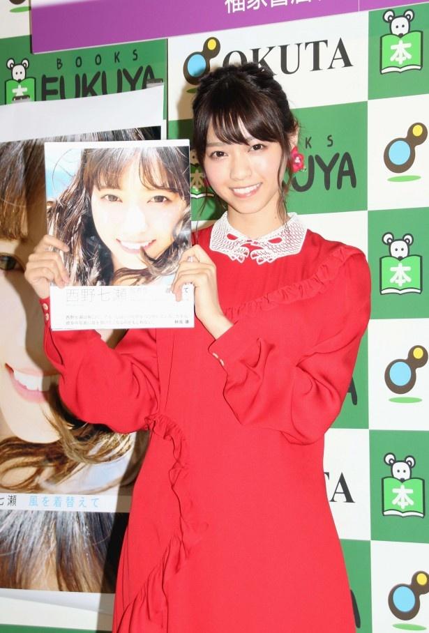 写真集発売記念イベントを開催した西野七瀬