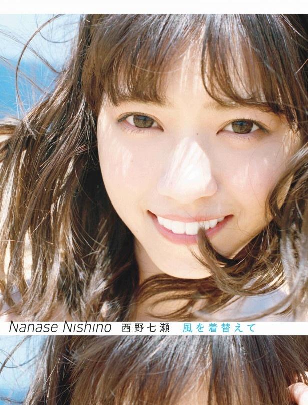 西野七瀬の写真集「風を着替えて」は、1800円(税別)で発売中