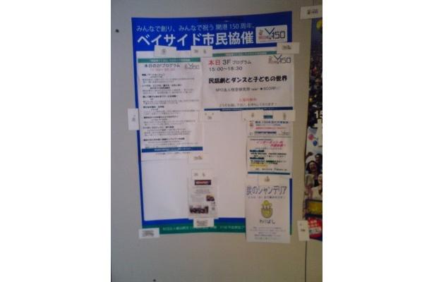 入口にはきょう行われているプログラムが掲示されている