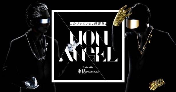 「氷結」から「TRENDY STYLE」に続く新たな音楽ユニット「NON ANGEL」が誕生!