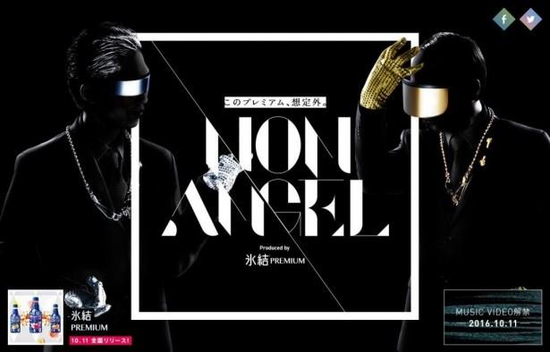 【写真を見る】「NON ANGEL」の正体は、10月11日(火)にこの特設サイトで明かされる!
