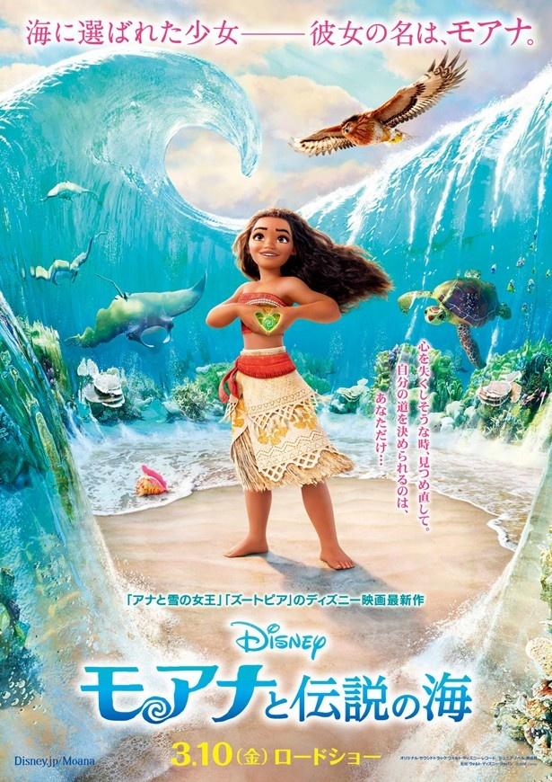 ディズニー映画の最新作「モアナと伝説の海」