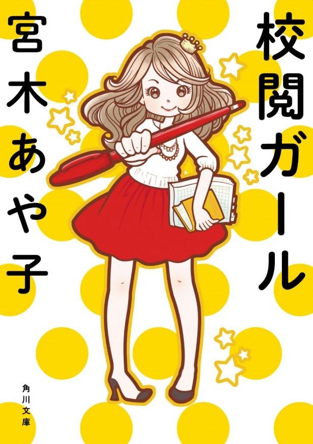 続編「校閲ガール ア・ラ・モード」(KADOKAWA)も発売中