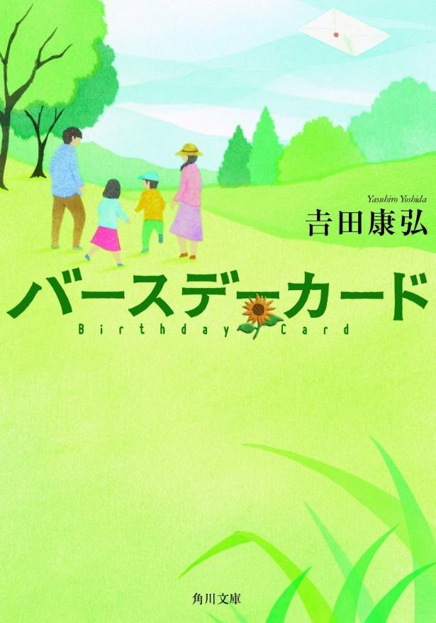 書籍では、母・芳恵のメッセ―ジを文字でじっくり読むことができる