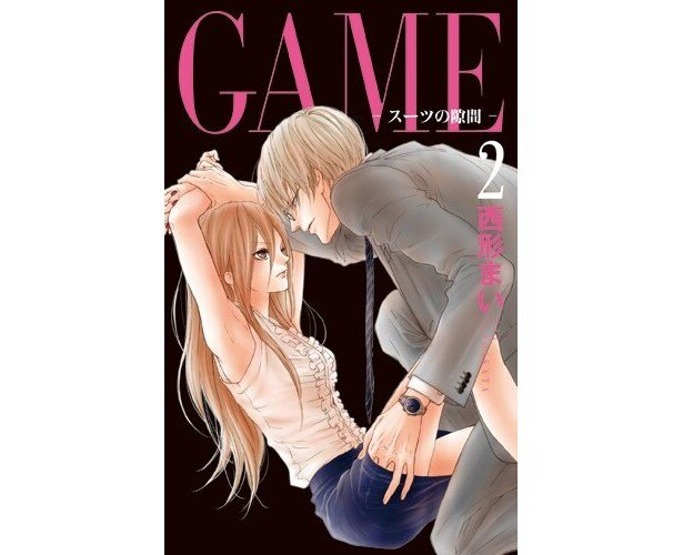 『GAME』(西形まい/白泉社)