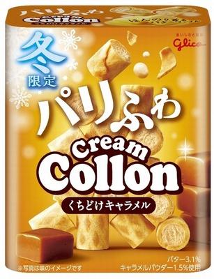バターワッフルとほろ苦い風味のキャラメルクリームが相性抜群の「クリームコロン<くちどけキャラメル>」(オープン価格)はを10月11日(火)発売