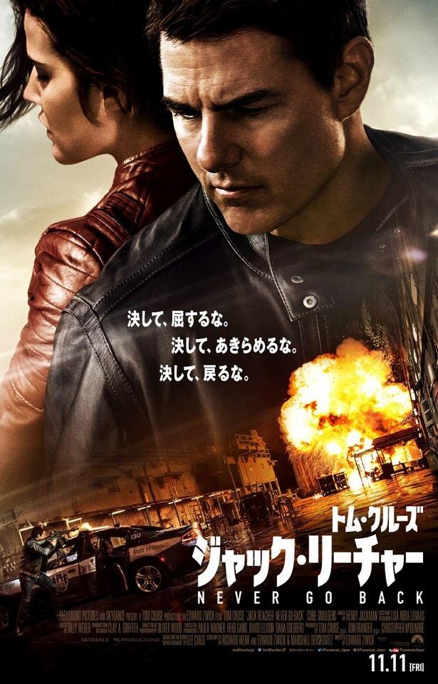 『ジャック・リーチャー NEVER GO BACK』は11月11日(金)より公開