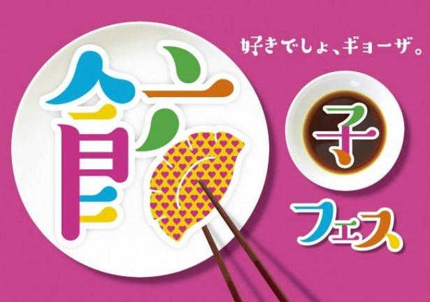 【写真を見る】入場は無料の「餃子フェス」製品はいずれも1つ600円(税込)