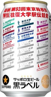 2004年の発売から13年を迎える「箱根駅伝缶」