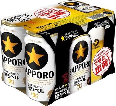 サッポロビール(株)は、「サッポロ生ビール黒ラベル できたて出荷」を11月18日(金)から北海道で数量限定発売する