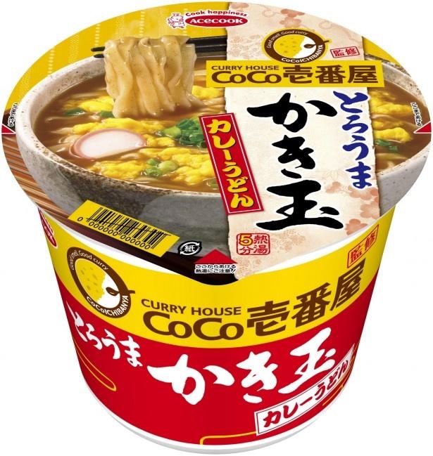 濃厚な味わいでとろみのあるカレーうどんは寒い時期にぴったり「CoCo壱番屋監修 とろうまかき玉カレーうどん」(税抜200円)