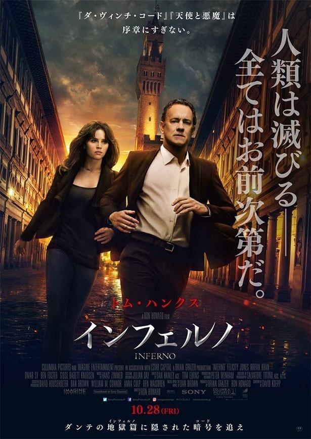 衝撃のサスペンス映画『インフェルノ』は10月28日(金)公開