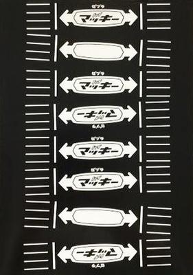 表紙やノートの上部にある空白のロゴに日付などを入れることができる「マッキーノート」(248円)