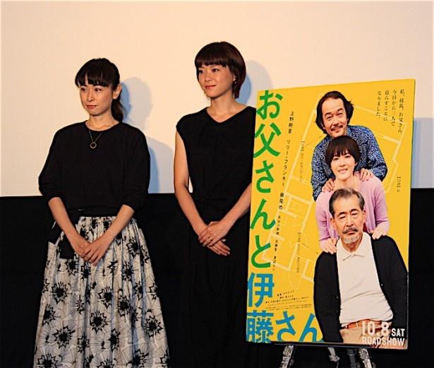 『お父さんと伊藤さん』は10月8日(土)公開