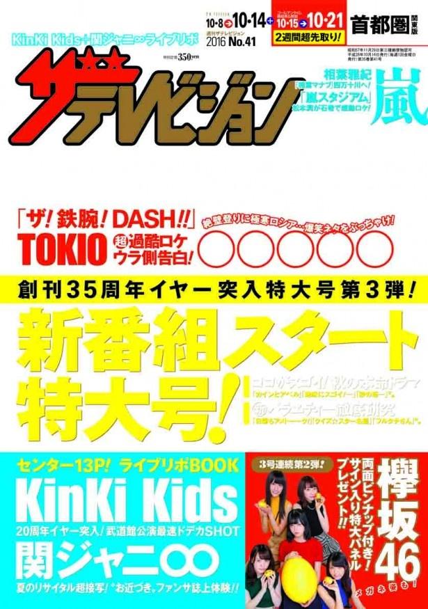 SEKAI NO OWARIのインタビュー全文が掲載している発売中の週刊ザテレビジョン