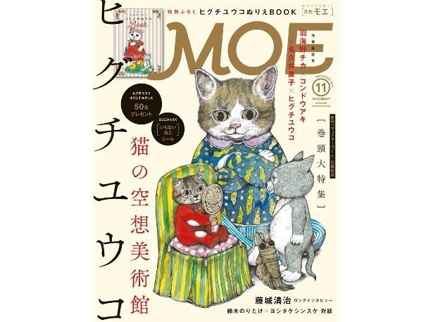 『MOE』2016年11月号(白泉社) (C)Yuko Higuchi.