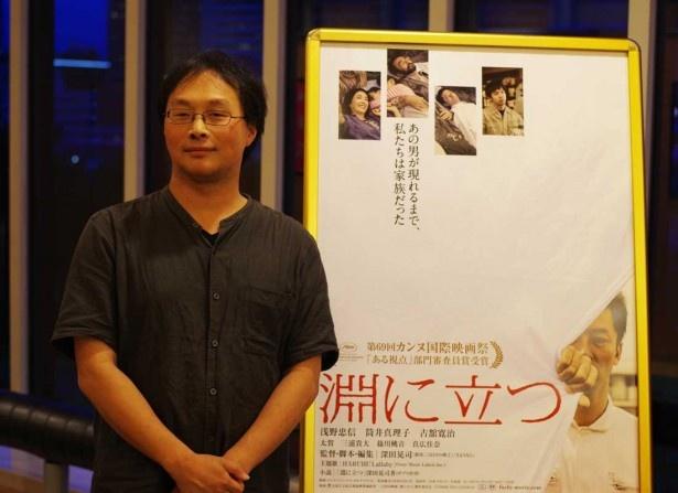 深田晃司監督。「淵に立つ」は長編5作目。本作から派生した「歓待」(2010年)で東京国際映画祭日本映画「ある視点」作品賞を受賞するなど注目作品を続々と生み出している。