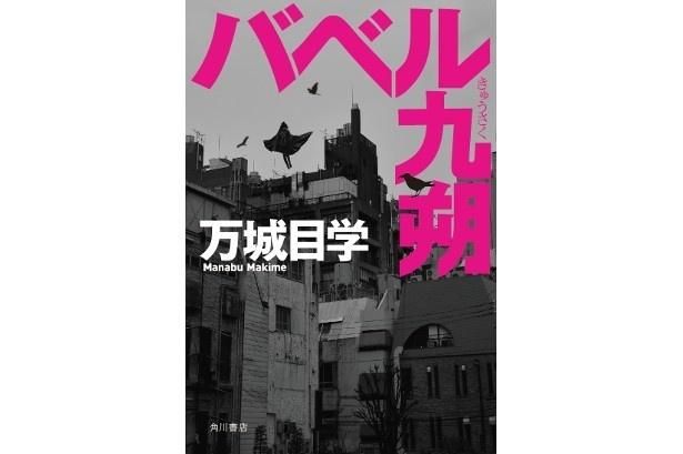 『バベル九朔』(万城目学/KADOKAWA)