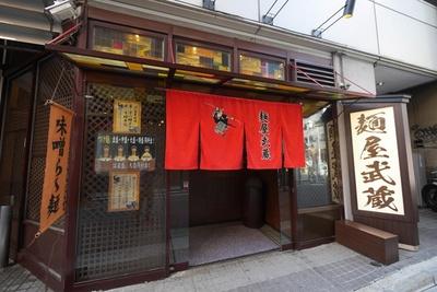 """【写真を見る】個性的なメニューを打ち出す麺屋武蔵の総本店。今回、動物性の材料を一切使用しない""""ビーガンメニュー""""を限定販売"""