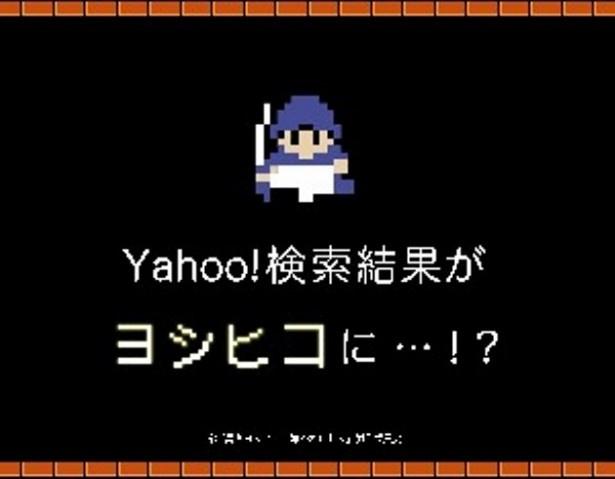 Yahoo!検索結果がヨシヒコに!